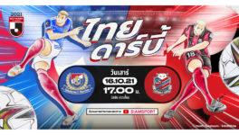 2021.10.13-タイ人選手対決『キャプテン翼』がコラボ - ワイズデジタル【タイで生活する人のための情報サイト】