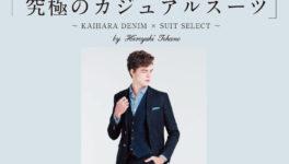 Vol.70《究極のカジュアルスーツ》~ KAIHARA DENIM × SUIT SELECT ~ by Hiroyuki Tokano Director - ワイズデジタル【タイで生活する人のための情報サイト】