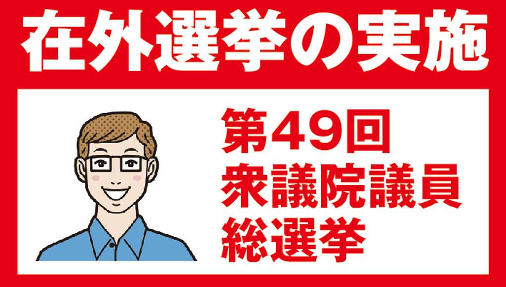在タイ日本国大使館 - ワイズデジタル【タイで生活する人のための情報サイト】